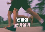 [카드뉴스] 사람 잡는 '군기잡기'