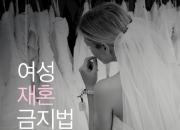 [카드뉴스] 여성 재혼 금지법
