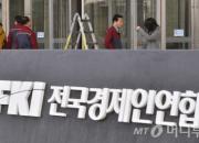 [단독]전경련, 회원사·입주사 빠지니 올해 예산도 260억 삭감
