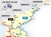'남북경제 잇는 젖줄' 대륙철도 열린다
