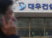 대우건설 신임 사장 후보, '숏리스트 선정' 임박