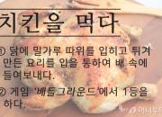 (1편)'현생불가겜' 배틀그라운드, '치킨'을 새로 정의하다