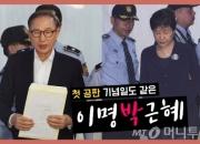 첫 공판 기념일까지 같은 전직 대통령들 근황(feat. 이명박근혜).avi