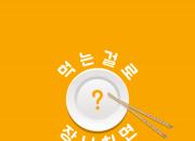 [카드뉴스] 먹는 걸로 장난치면?