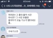 """男누드 몰카女…""""편파 수사"""" vs """"잘한 수사"""""""