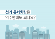 [카드뉴스] 선거 유세차량은 역주행해도 되나요?