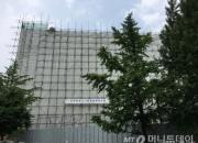 '용적률 1100% 특혜' 미래에셋 오피스텔 건립 논란