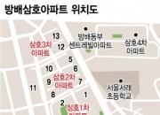 동·상가별 동의서 작업 지연...'방배삼호' 신탁 재건축 삐걱