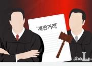 [알쓸신법] 공무원이 범죄 알고도 고발 안 하면?