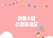 [카드뉴스] 아동수당 신청하세요