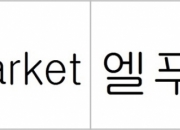 [단독]롯데 식품BU, 온라인 통합쇼핑몰 'L푸드마켓' 론칭