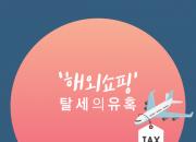 [카드뉴스] 해외쇼핑, 탈세의 유혹
