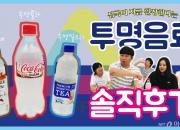 [MUFFLER] 일본에서 유행이라는 '투명음료' 마셔본 후기
