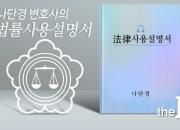 가수 김태우, 다이어트 실패가 '품위유지' 위반?