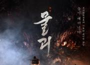 [MUFFLER] 조선판 '괴물'이 되고픈 영화 '물괴'를 털어봄