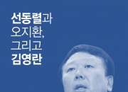 [카드뉴스] 선동렬, 오지환 그리고 김영란