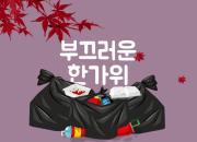 [카드뉴스] 부끄러운 한가위