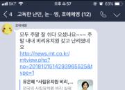 """""""비리 유치원, 국·공립화 하자"""" vs """"그것도 국민 세금"""""""