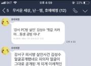 """""""흉악범 얼굴, 당연히 공개"""" vs """"가족은 어쩌라고"""""""