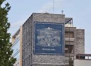 [단독]곱창집을 호텔로…진념 전 부총리의 땅테크