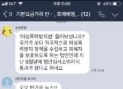 """""""남친 폭력 전과 알려줘라"""" vs """"억울한 낙인효과"""""""