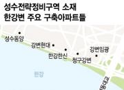 '30년 안된' 성수동 한강변 아파트들 재개발 나선 이유