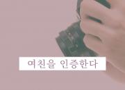 """[카드뉴스] """"여친을 인증한다"""""""