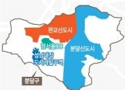 """""""또 하나의 판교 '대장지구', 12월 청약시장 달군다""""… 당첨 차익만 1.5억원"""