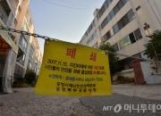 [단독]포항 지진 났을때만 생색내기? 주택 내진보강 예산 전액 삭감