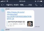 """""""靑 국민청원=가짜뉴스 통로""""…""""'싫어요'를 허하라"""""""