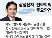 """""""비상경영 돌입"""" 삼성 글로벌 두뇌들이 꺼내든 3대 키워드"""
