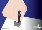'인감 함부로 찍지 마라' 깨우쳐준 '톨죽 인감' 사건