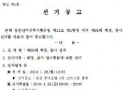 """서울 변호사들의 '수장' 누가?…너도 나도 """"영역수호"""""""