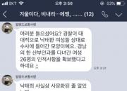 """""""저출산 시대에 낙태라니"""" vs """"여자가 출산 도구냐"""""""