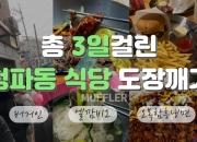 [MUFFLER] '뒷목식당'이라 불리는 청파동 '골목식당' 도장 깬 후기