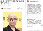 """홍석천 거듭 해명…""""이태원 폐업, 최저임금 직접적 이유 아냐"""""""