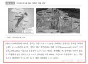 충청에 10兆 바나듐?.. '돈스코이호' 데자뷔