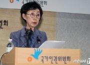 인권위, '스포츠인권 특별 조사단' 꾸려 실태조사 착수