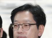 '댓글조작 공모' 법정구속 김경수, 1심 판결 불복해 항소