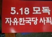 """민주 """"5·18 망언 감싸는 한국당, 학살자 전두환 영웅만들기?"""""""