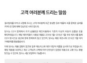 씰리침대서 '1급 발암물질' 라돈 검출…원안위, 수거명령