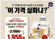 이마트24 '민생라면', 최저가 도전…한 봉지 390원