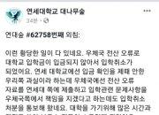"""'송금 실수' 연세대 입학 취소…""""서울대 목표 재수 한다"""""""