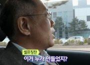 """'넥쏘 시승' 셀프영상 정의선 """"이 좋은차 누가 만들었지?"""""""