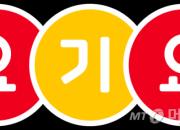 """""""1시간째 주문실패""""…요기요 '치킨 반값' 이벤트 먹통"""