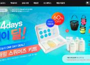 '수영복 반값' 배럴 핫딜 개막…오늘 할인템은 무엇?