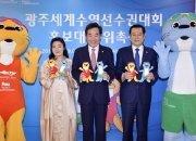 이낙연 총리·국악인 오정해, 광주세계수영대회 홍보대사 위촉