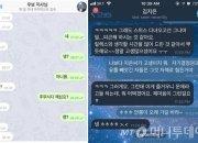 """[전문]""""그들은 연애했다""""…안희정·김지은 문자 공개"""