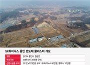"""""""종이학 42만개 접었는데…"""" SK 용인行에 구미는 '패닉'"""
