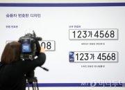 새 자동차 번호판 9월부터 발급…달라진 점은?